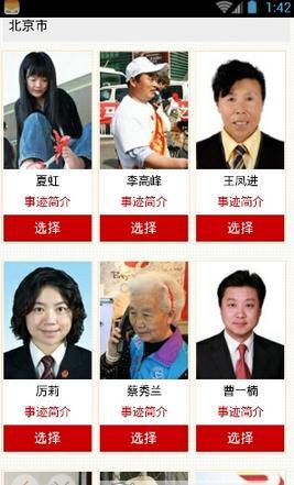 文明中国appV2.1.0官方手机版截图2