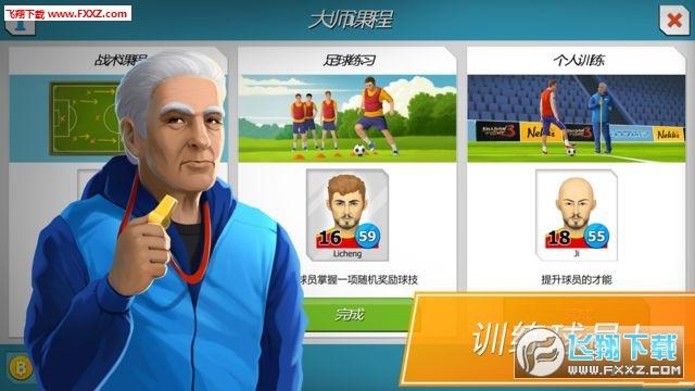 11x11足球经理安卓破解版v1.0.2115截图1