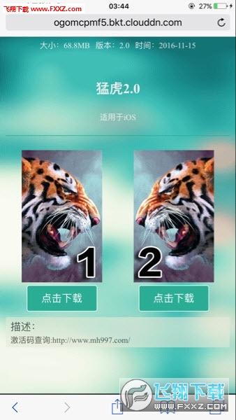 猛虎2.0苹果免越狱牛牛专用(附授权码)截图0