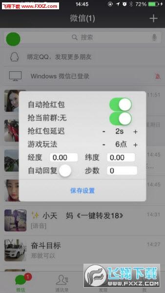 猛虎2.0苹果免越狱牛牛专用(附授权码)截图2