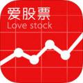 爱股票苹果版V2.9.7最新版