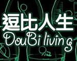 逗比人生(DouBiLiving)下载