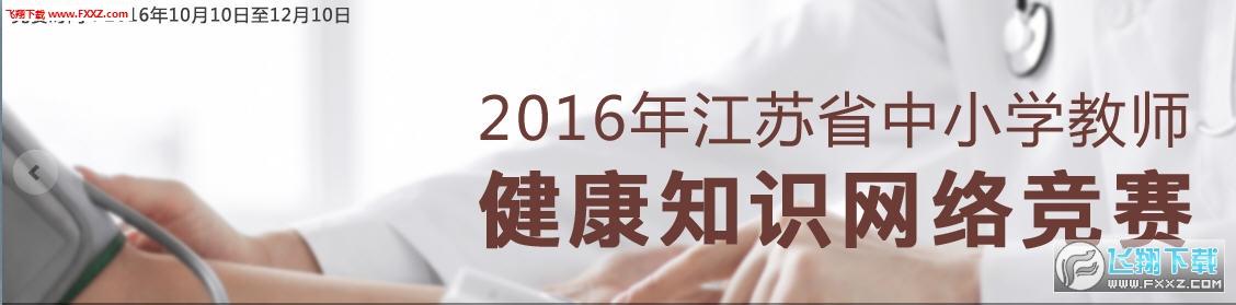 2016江苏中小学教师健康知识竞赛答案完整版截图0