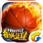 腾讯街头篮球最新安卓版 1.0.26