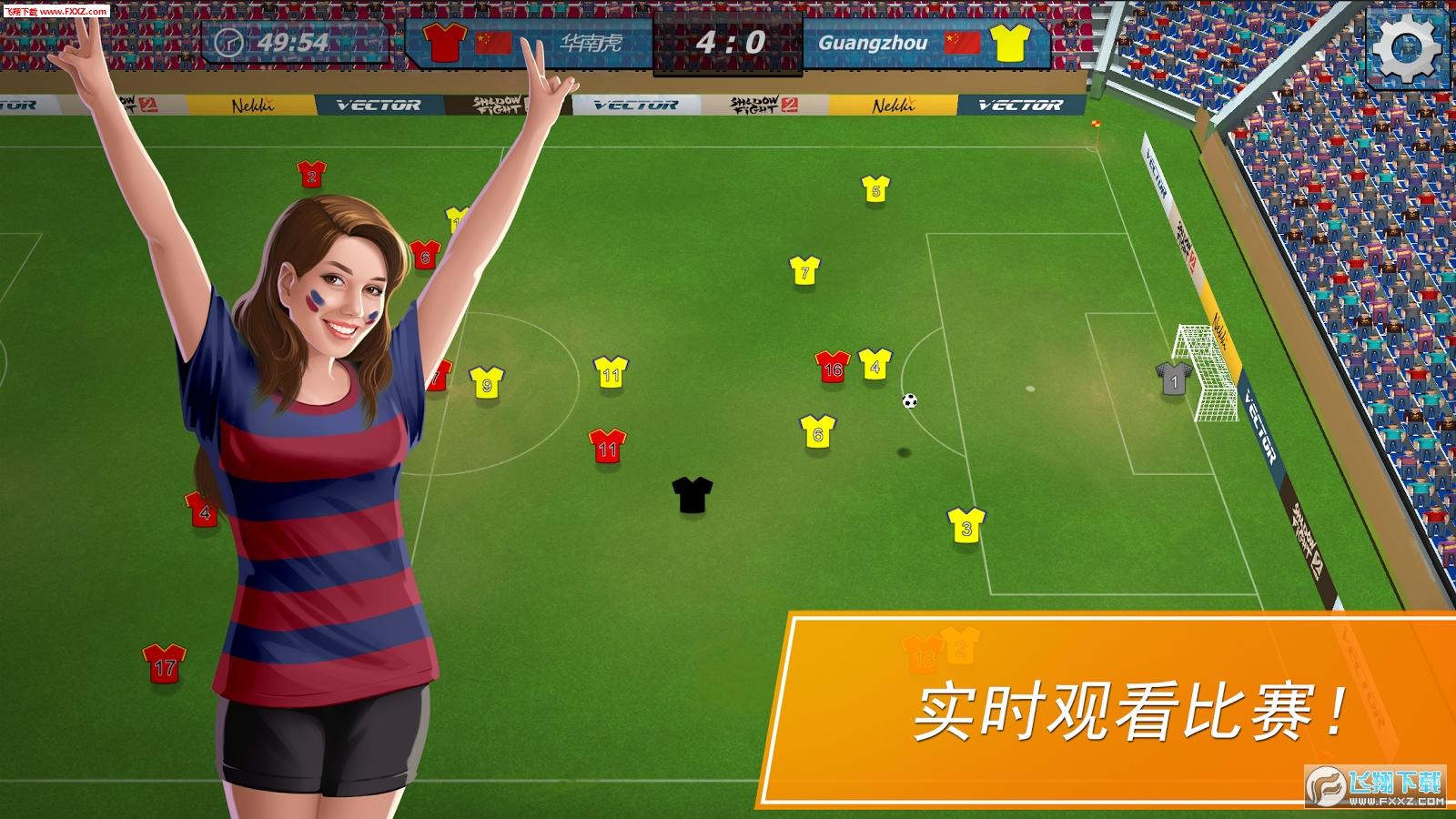 11x11足球经理安卓版v1.0.2截图2