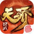 网易天骄铁骑手游最新安卓版 0.9.6