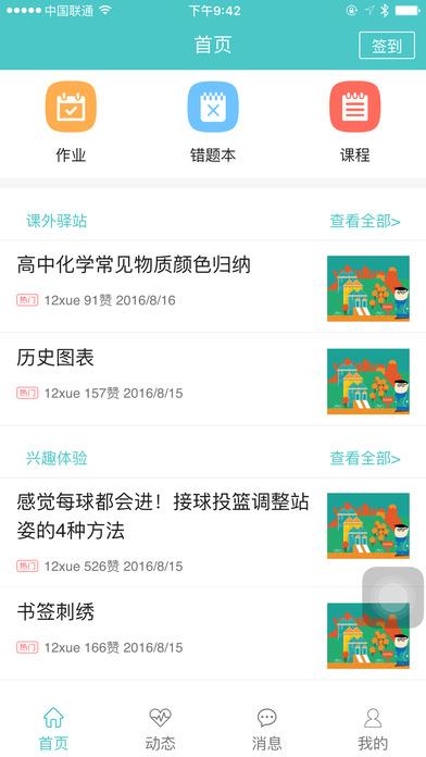 12xue学生端iPhone版V5.2.2官网ios版截图3