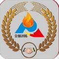 全国消防平台app V1.0官方安卓版