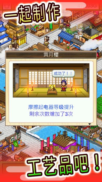 大江户物语官方中文版v1.0截图3