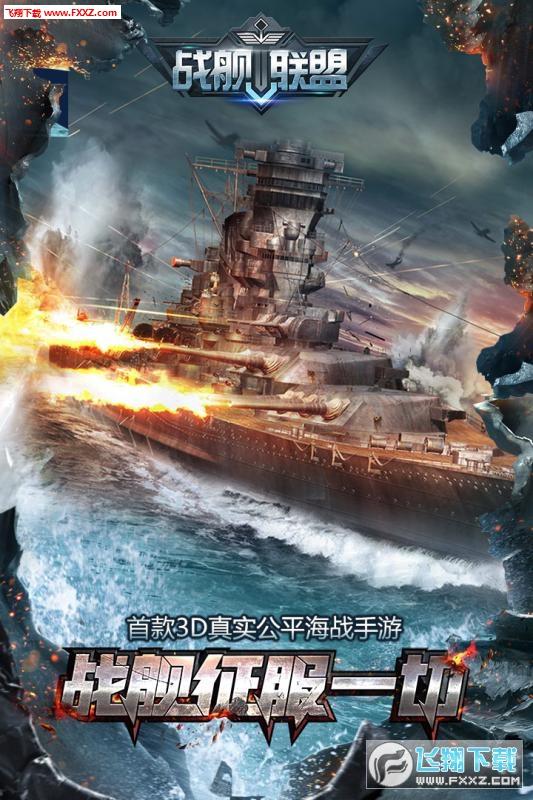 战舰联盟官方版v1.2截图4