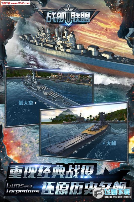 战舰联盟官方版v1.2截图0