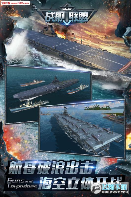 战舰联盟官方版v1.2截图1