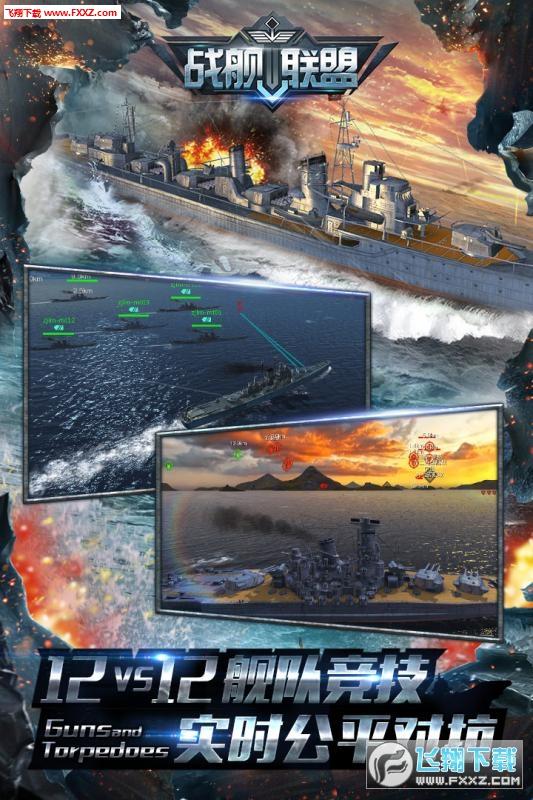 战舰联盟官方版v1.2截图2