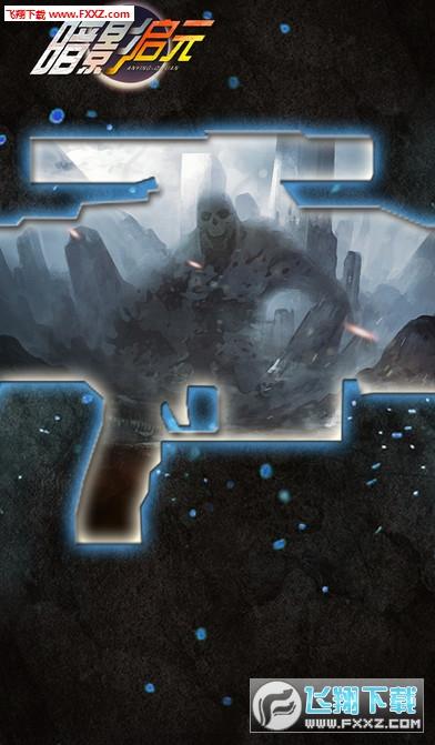 暗影:启元手游最新iOS版1.0.1截图3