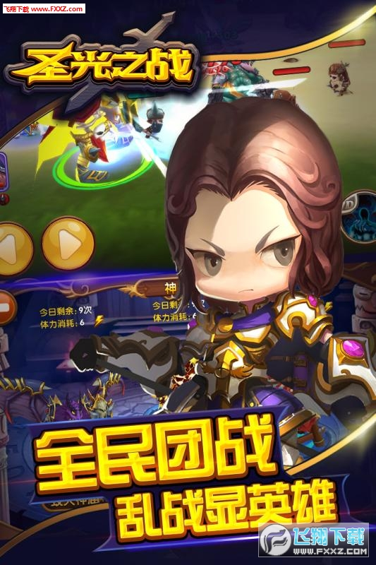 圣光之战安卓版3.1截图0