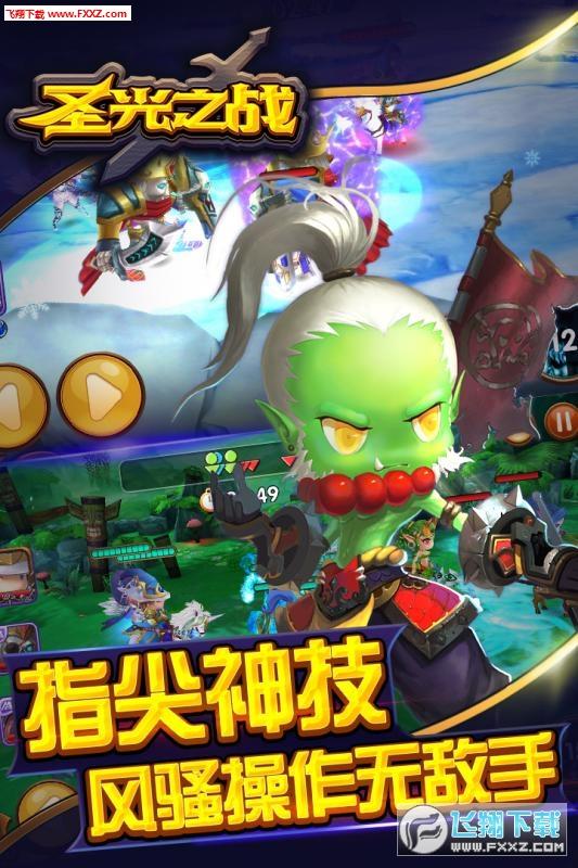 圣光之战安卓版3.1截图1