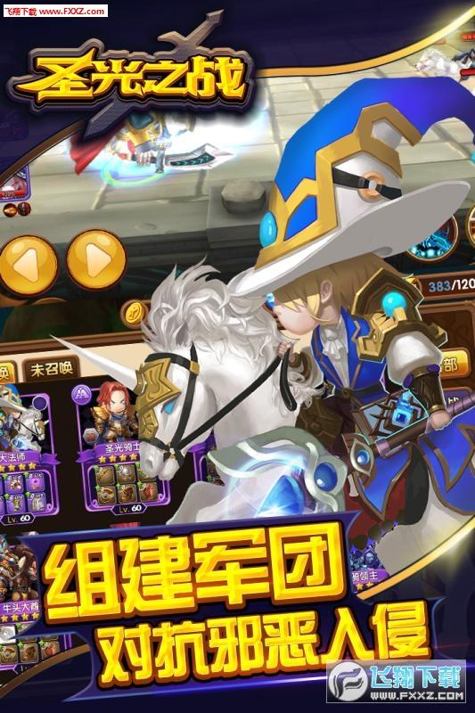 圣光之战安卓版3.1截图2