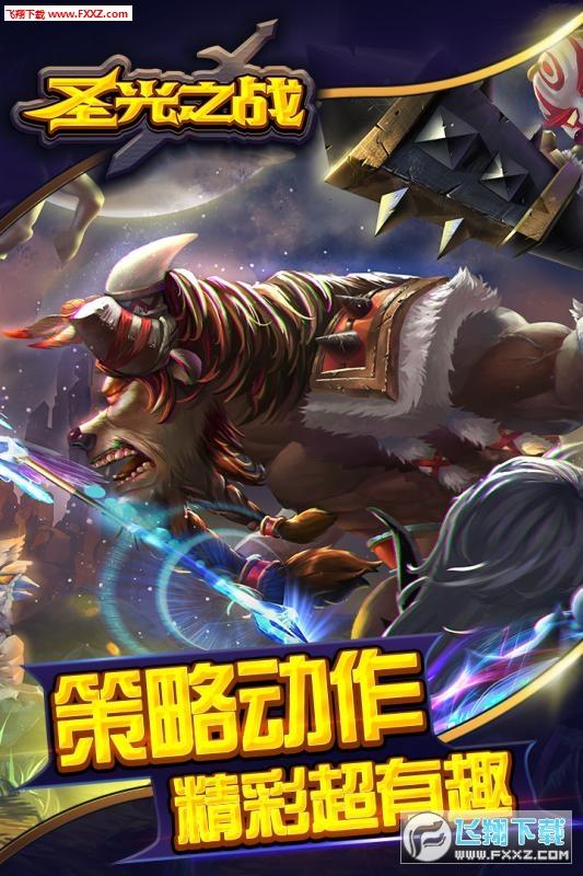圣光之战安卓版3.1截图4