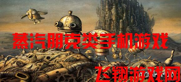 蒸汽朋克类游戏_朋克风格的游戏有哪些
