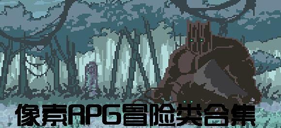 RPG冒险单机游戏_RPG冒险像素类手游