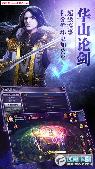 天龙八部3D大轮明王手游iOS版1.321.2截图1