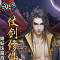 仙侠剑客ios手游V1.1
