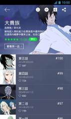 Line WEBTOON app官网版截图2