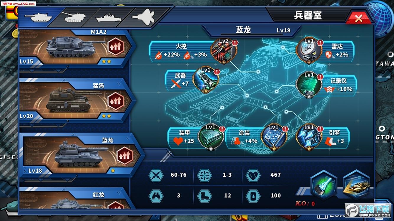 将军的荣耀2内购修复版v1.3.2截图3