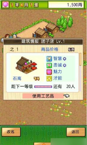 大江户之城无限金钱版v1.0截图0