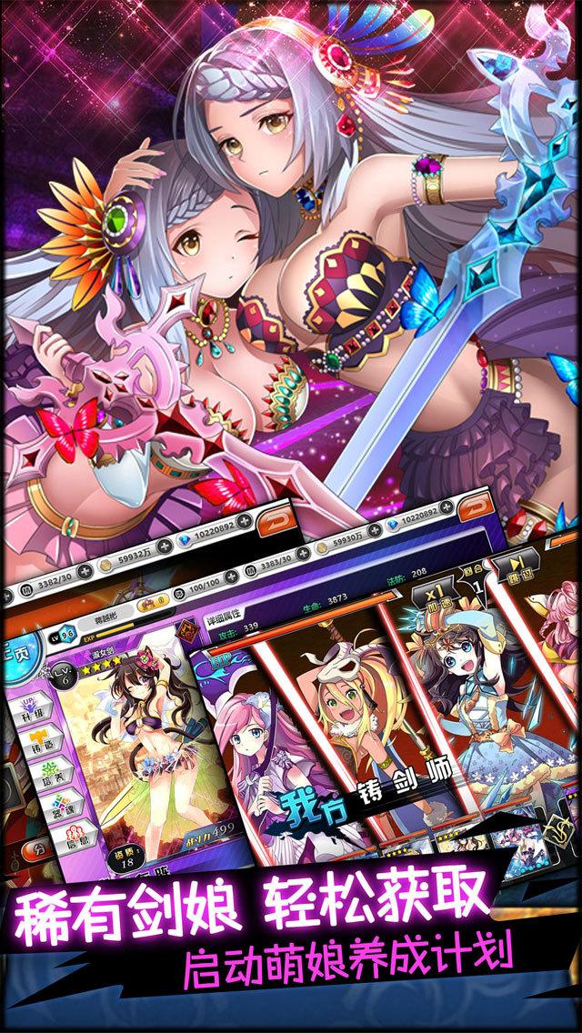 刀剑少女2官方版v1.1.3截图2