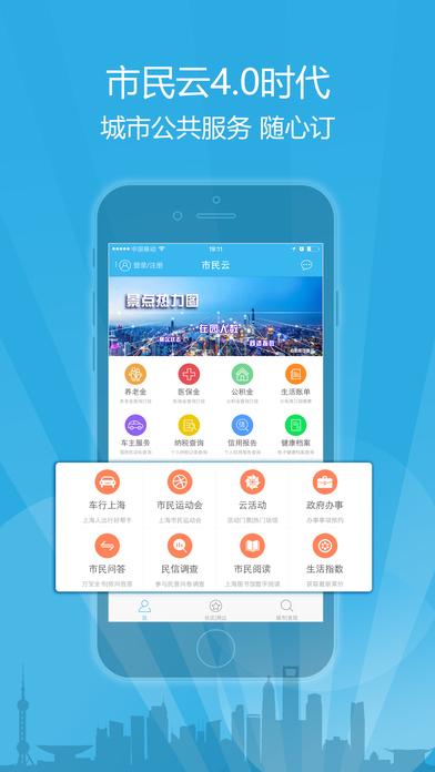 2016上海智慧城市定向赛报名appV3.0.3安卓版截图1