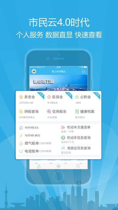 2016上海智慧城市定向赛报名appV3.0.3安卓版截图2