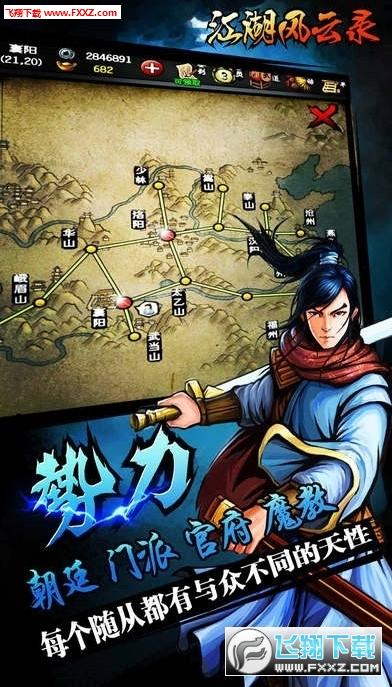 江湖风云录最新版本4.2截图3