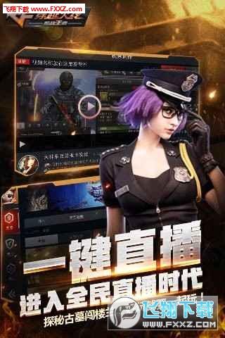 cf手游周年庆活动破解版截图1