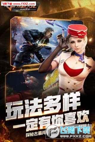cf手游周年庆活动破解版截图3