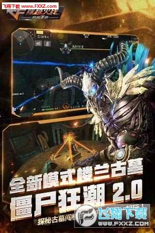 cf手游周年庆活动破解版截图2