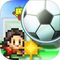 足球俱乐部物语安卓汉化版v2.0.0