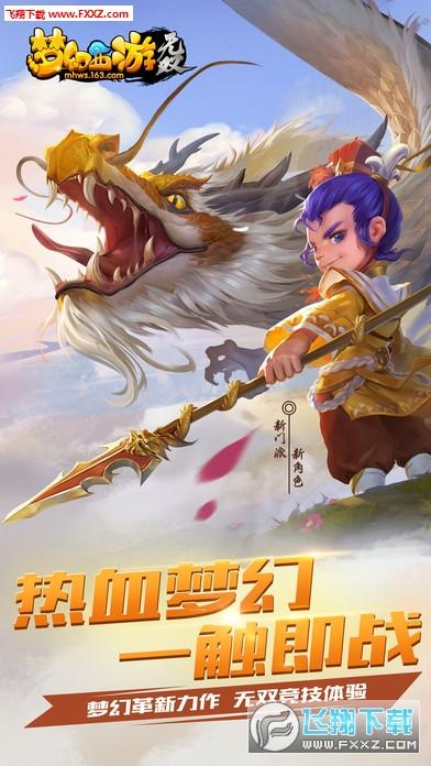 梦幻西游手游无双版iOS版1.2.8截图0