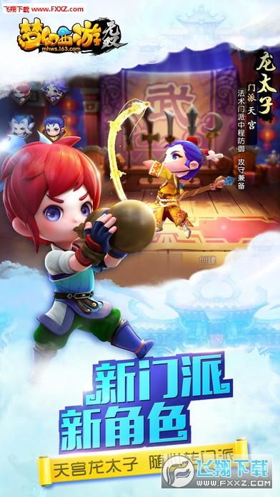 梦幻西游手游无双版iOS版1.2.8截图1