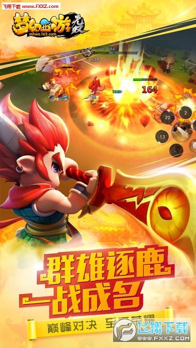 梦幻西游手游无双版iOS版1.2.8截图2