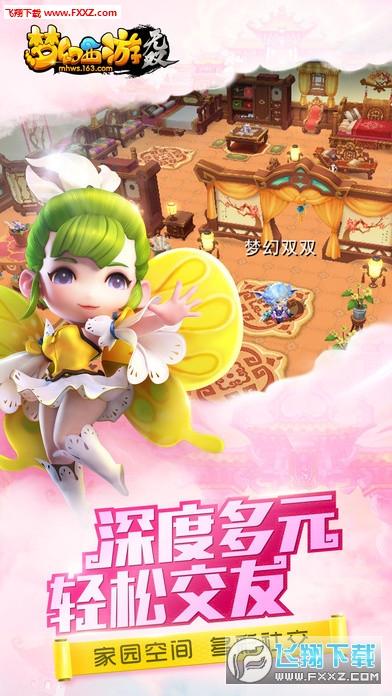 梦幻西游手游无双版iOS版1.2.8截图3