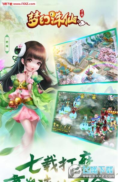 梦幻诛仙手游ios版v1.2.1截图0