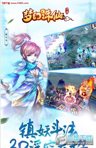 梦幻诛仙手游ios版v1.2.1截图1