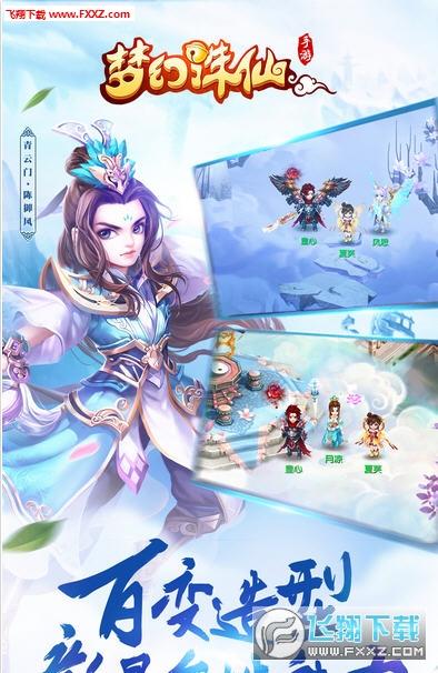 梦幻诛仙手游ios版v1.2.1截图2