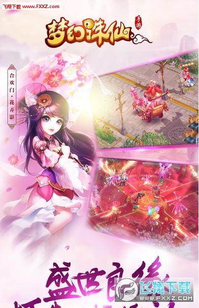梦幻诛仙手游ios版v1.2.1截图4
