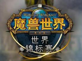2016魔兽世界暴雪嘉年华世锦赛直播