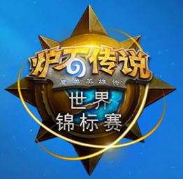 2016炉石传说世界锦标赛直播