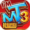我叫mt3折扣充手机版v1.1