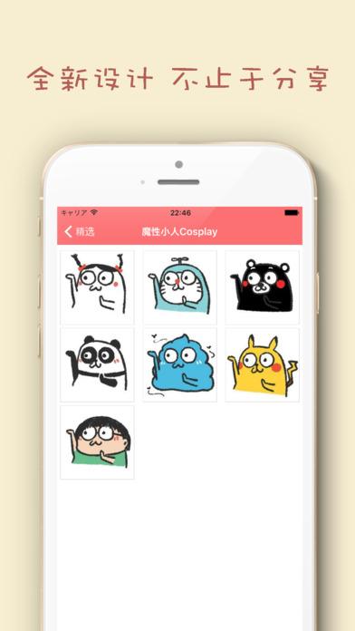 萌萌哒表情包苹果版V1.0官方版截图2