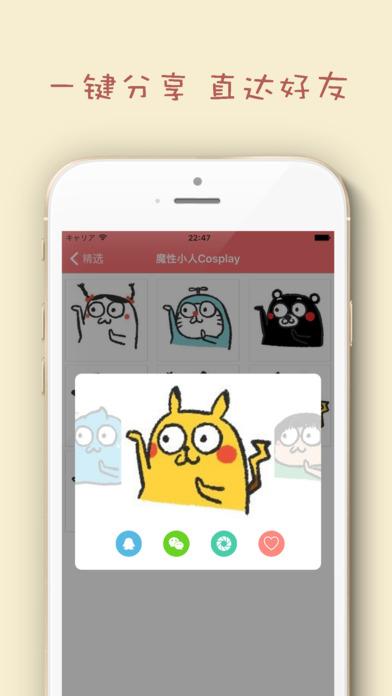 萌萌哒表情包苹果版V1.0官方版截图3